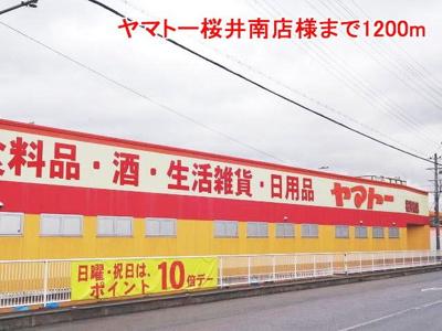 ヤマトー桜井南店様まで1200m