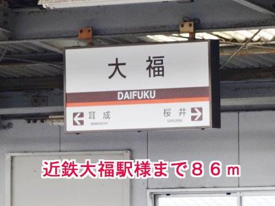 近鉄大阪線大福駅様まで86m