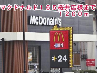 マクドナルド165桜井店様まで1200m