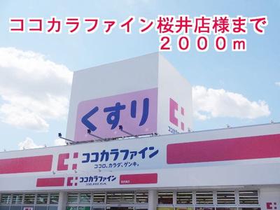 ココカラファイン桜井店様まで2000m