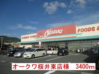 オークワ桜井東店様まで3400m