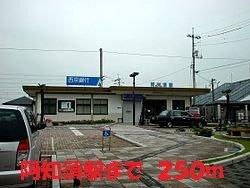 阿知須駅まで250m