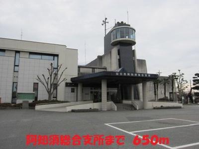 阿知須総合支所まで650m
