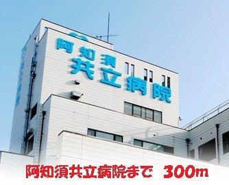 阿知須共立病院まで300m