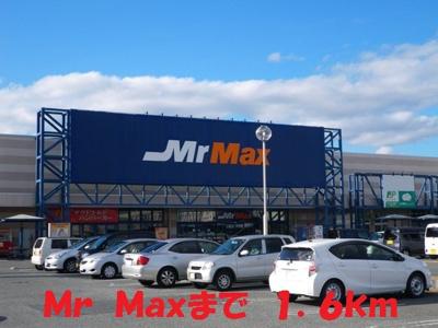 Mr Maxまで1600m