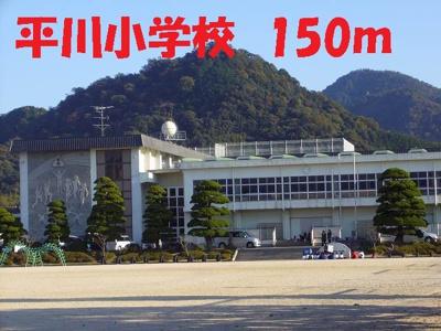 平川小学校まで150m