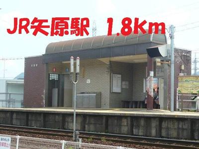 JR矢原駅まで1800m