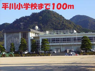 平川小学校まで100m