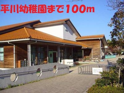 平川幼稚園まで100m