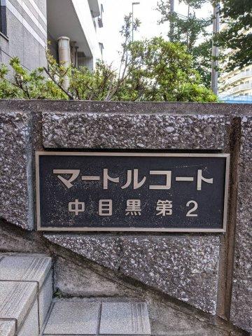 マートルコート中目黒第2