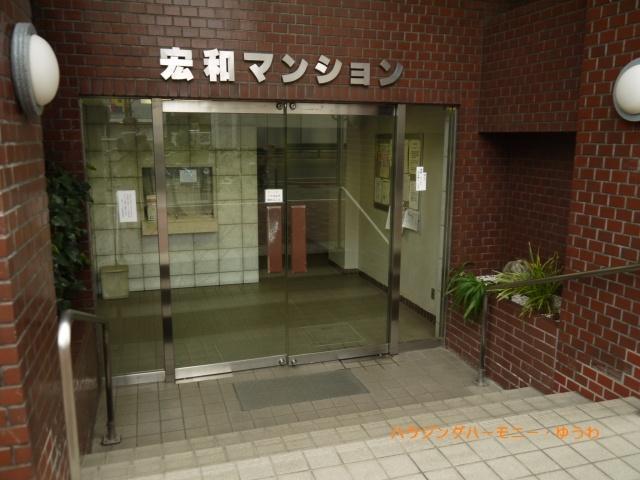 【エントランス】宏和マンション池袋