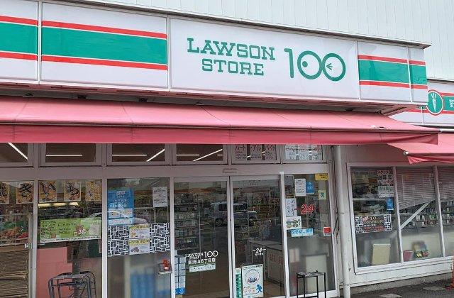 ローソンストア100南流山六丁目店