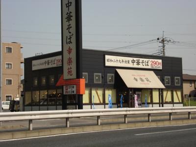 幸楽苑(飲食店)まで90m