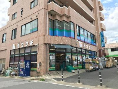 スーパーチェーンカワグチ大和田店まで867m