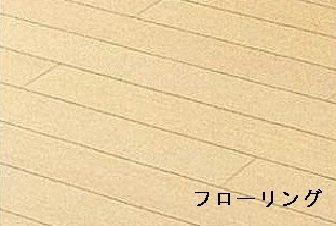 【内装】メイプル