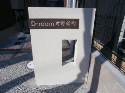 【エントランス】D-room片野新町