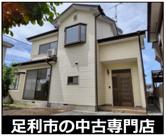 足利市中川町 中古住宅の画像