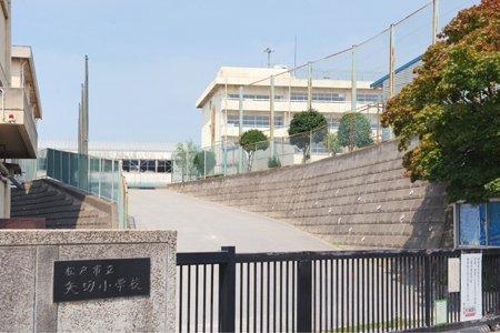 松戸市立矢切小学校
