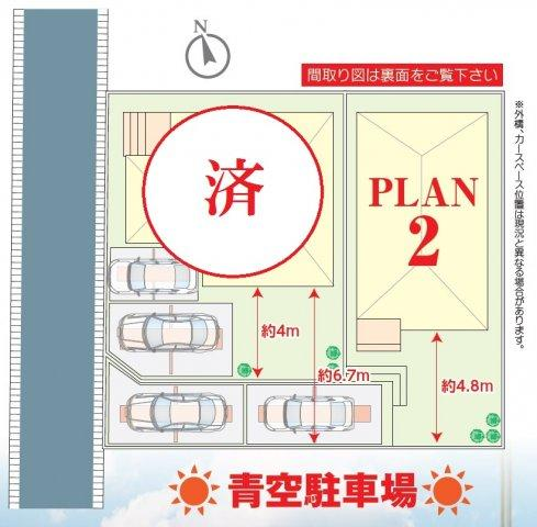 【区画図】松戸市矢切26期 全2棟