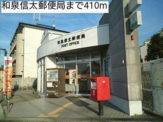 和泉信太郵便局まで410m