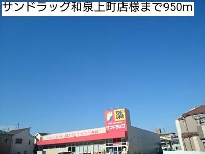 サンドラッグ和泉上町店様まで950m