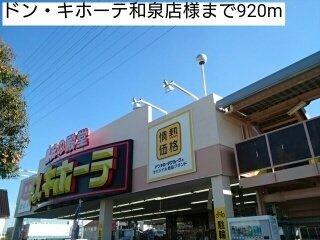 ドン・キホーテ和泉店様まで920m