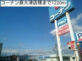 コーナン泉大津店様まで1220m