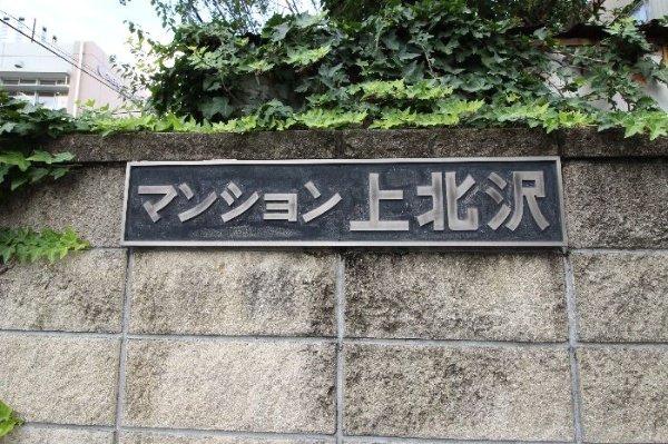 【その他】マンション上北沢