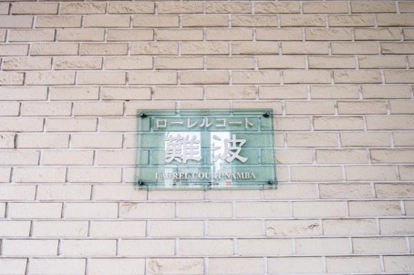 【エントランス】総戸数261戸、28階建ての高層マンションです。