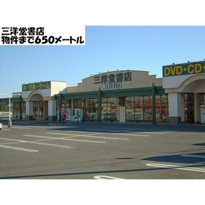 その他周辺「三洋堂書店まで650m」三洋堂書店まで650m