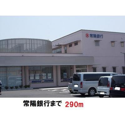 その他周辺「常陽銀行まで290m」常陽銀行まで290m