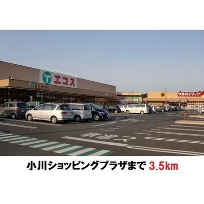 その他周辺「小川ショッピングプラザまで3500m」小川ショッピングプラザまで3500m