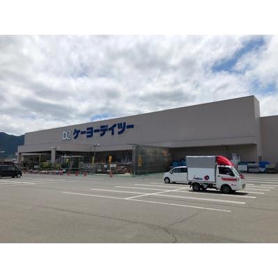 ホームセンター「ケーヨーデイツー千曲店まで688m」