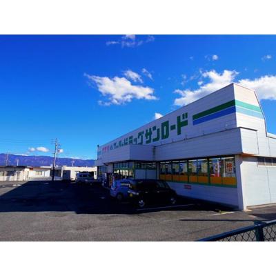 ドラックストア「クスリのサンロード飯田店まで867m」