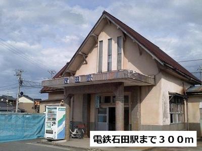 電鉄石田駅まで300m
