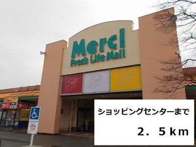 メルシーまで2500m