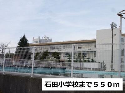 石田小学校まで550m