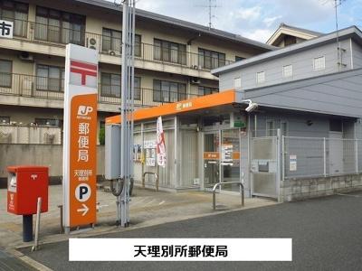 天理別所郵便局まで1250m