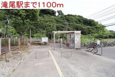 滝尾駅まで1100m
