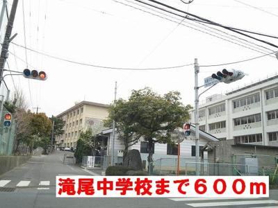滝尾中学校まで600m