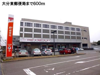 大分東郵便局まで600m