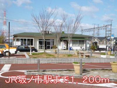 坂ノ市駅まで1200m