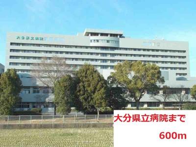 大分県立病院まで600m