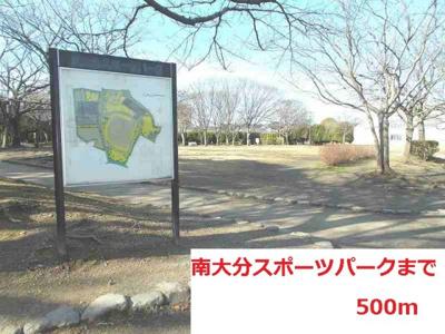 南大分スポーツパークまで500m