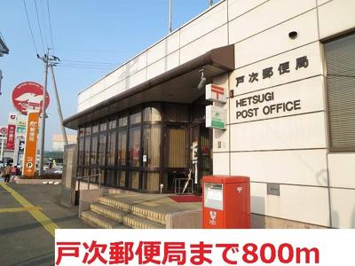 戸次郵便局まで800m