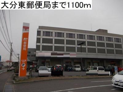 大分東郵便局まで1100m