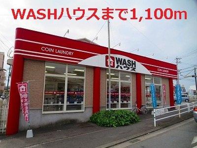 WASHハウスまで1100m