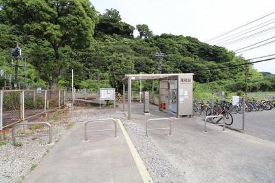 滝尾駅まで1600m