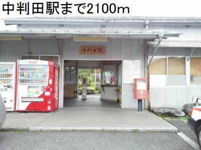 中判田駅まで2100m