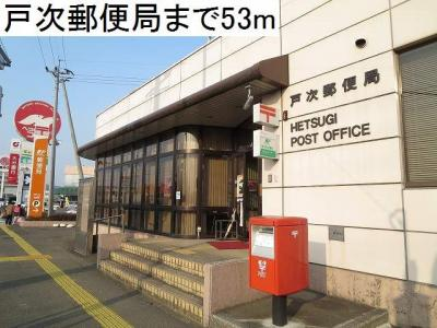 戸次郵便局まで53m